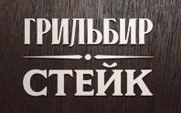 Название стейк-хауса