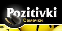 Pozitivki  -  торговая марка семечек