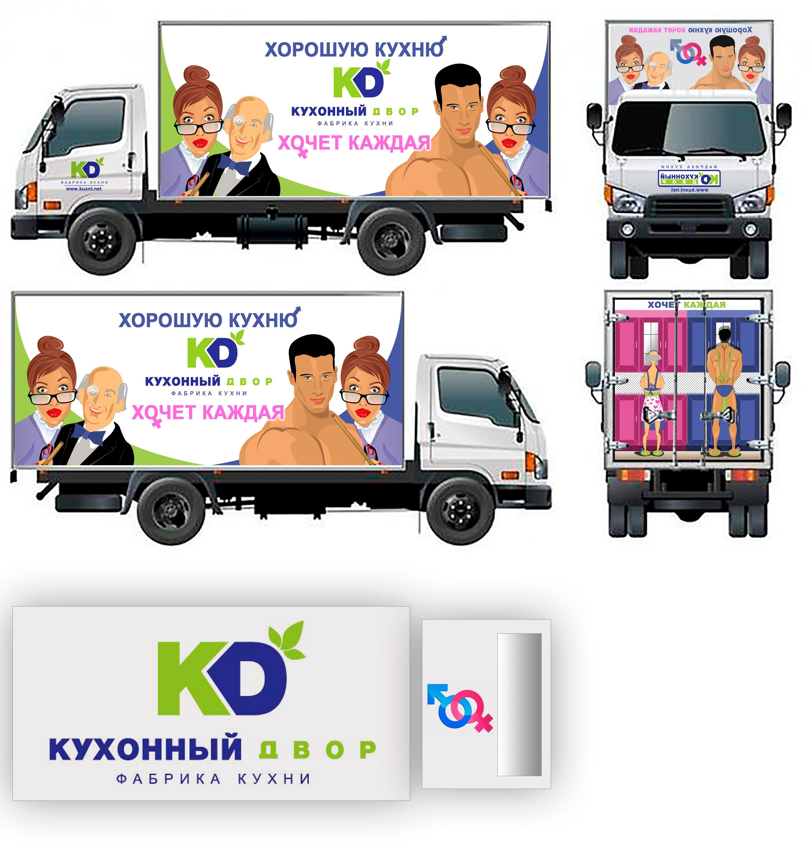 """Брендирование грузового авто для компании """"Кухонный двор"""" фото f_94359c97c8f10c1e.jpg"""