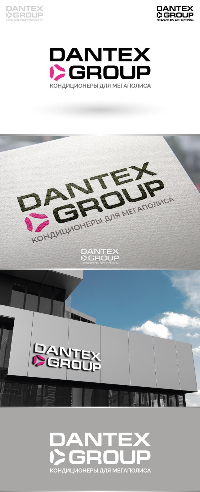 Конкурс на разработку логотипа для компании Dantex Group  фото f_1705c0e59aeb6724.jpg