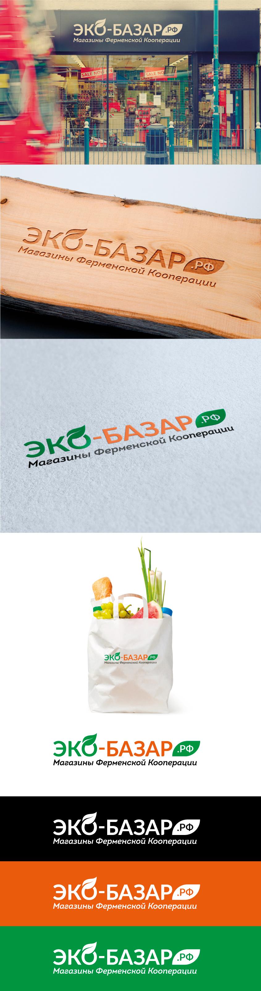 Логотип компании натуральных (фермерских) продуктов фото f_824593f30b95a8f0.jpg