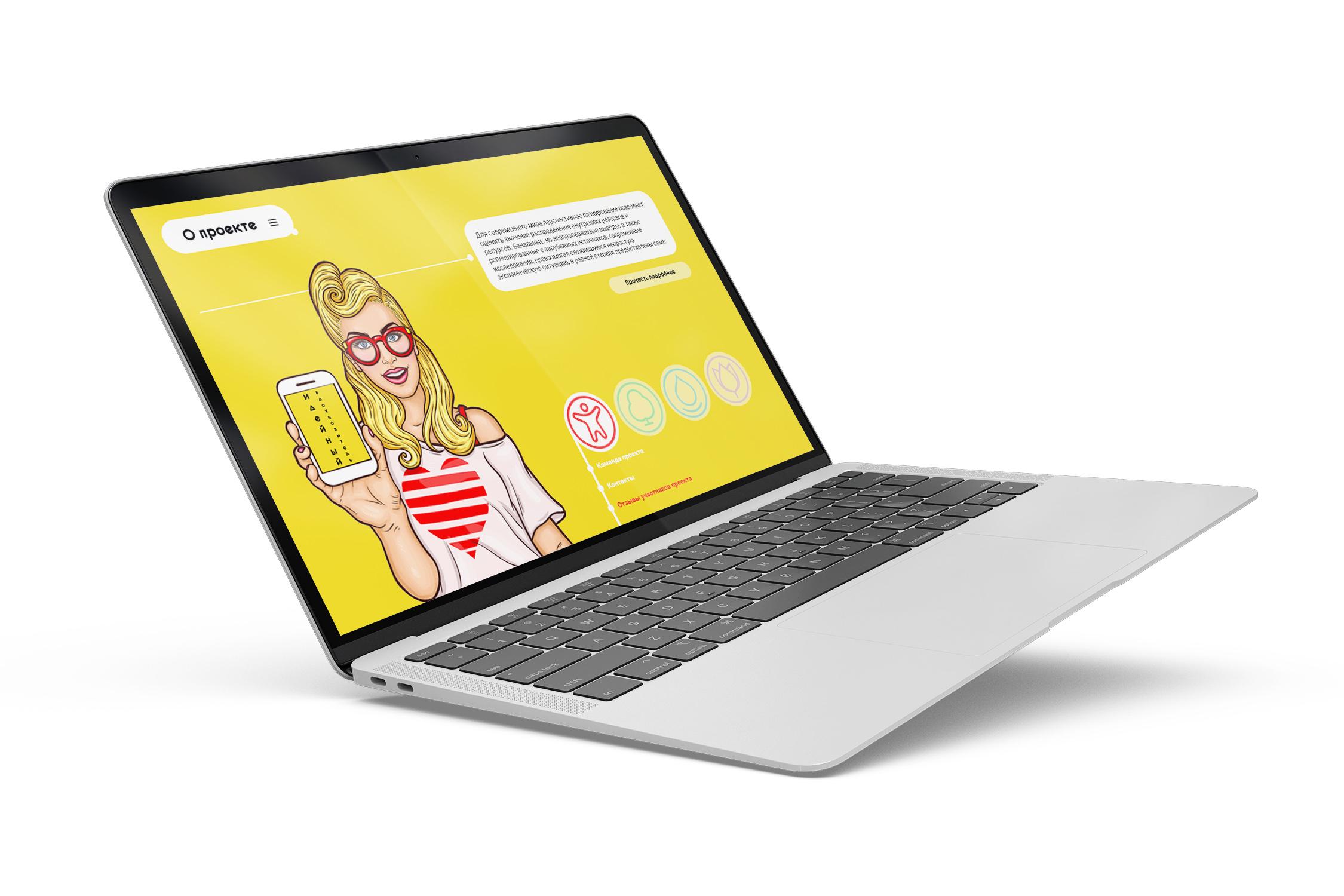 Креативный дизайн внутренней страницы портала для детей фото f_0305cfbd58a63045.jpg