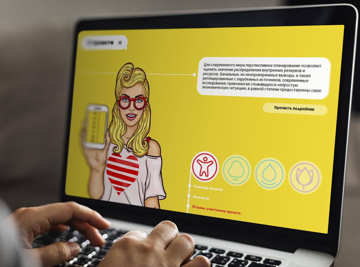 Креативный дизайн внутренней страницы портала для детей фото f_1935cfbd591d4050.jpg
