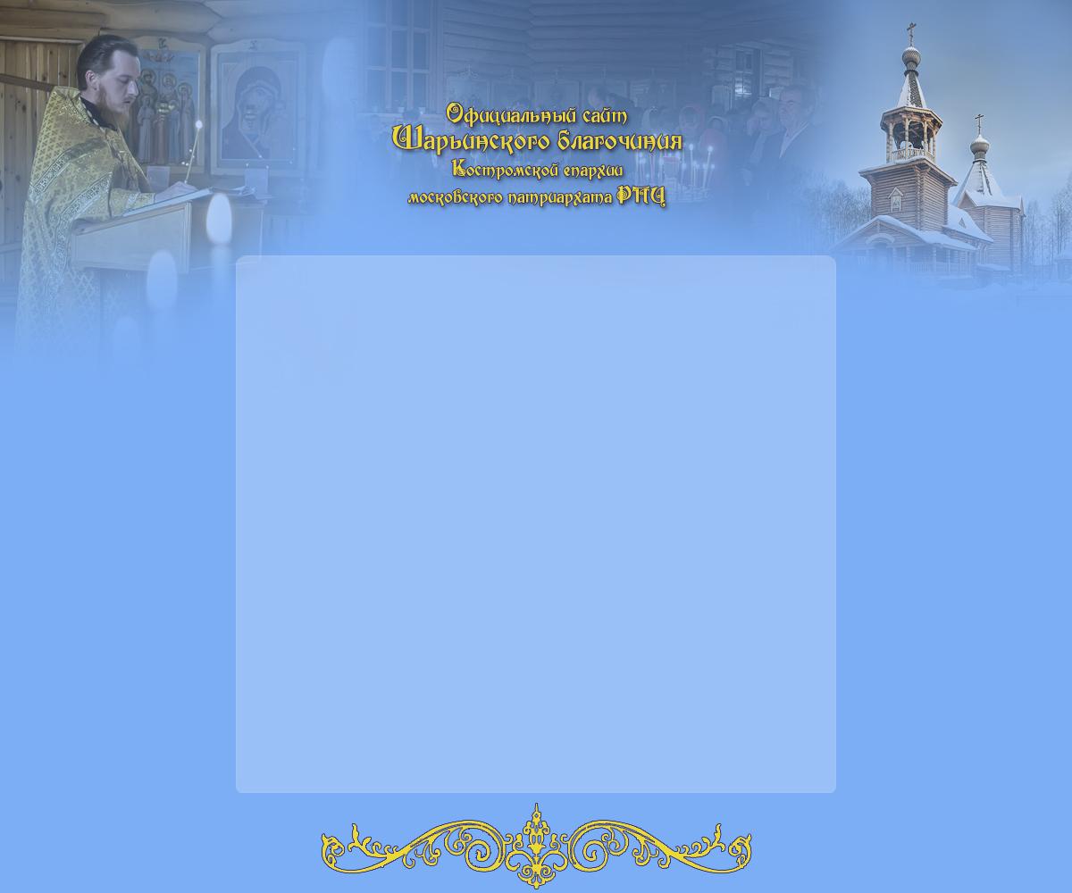 Дизайн сайта Шарьинского благочиния