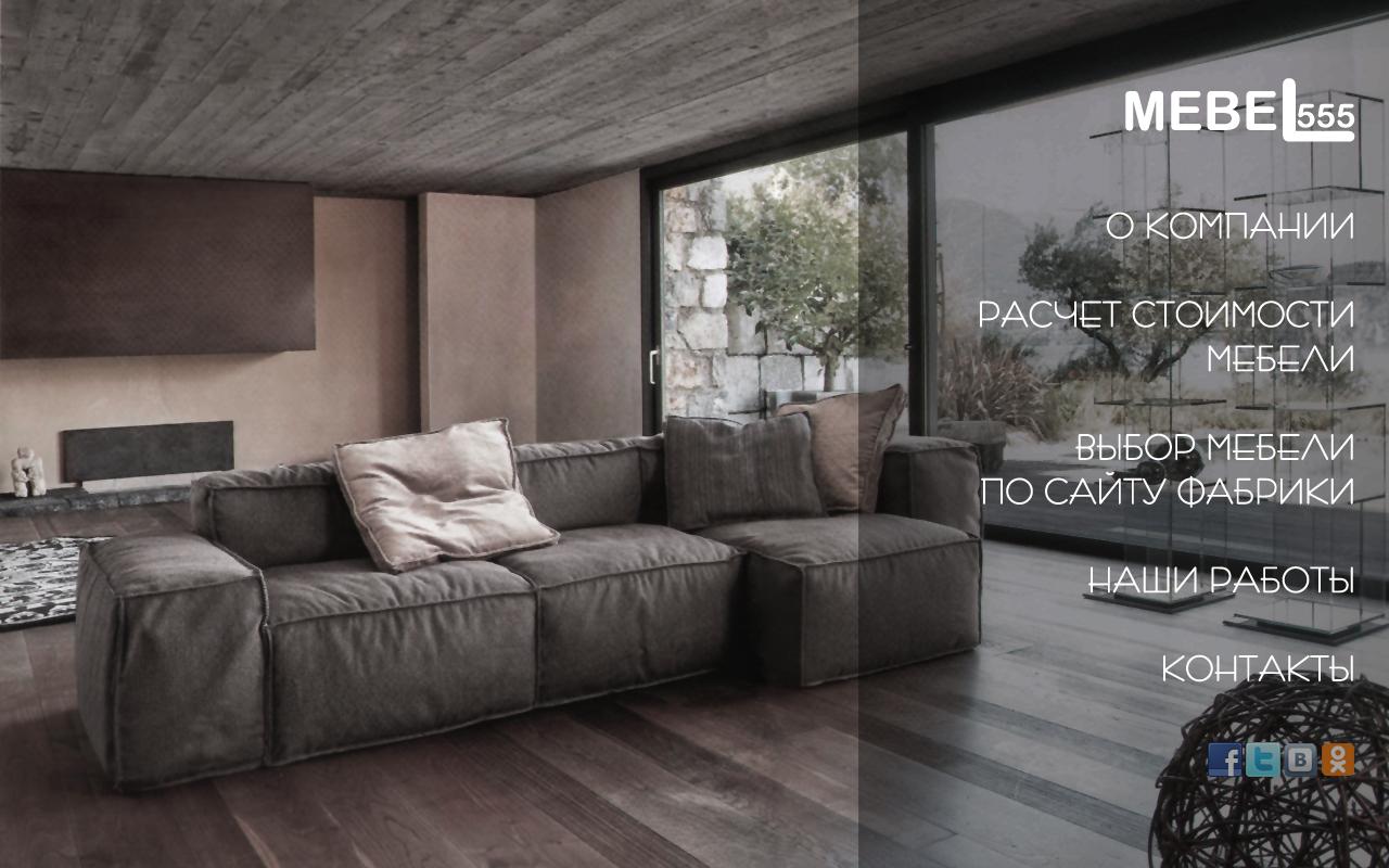 Дизайн сайта компании Mebel555
