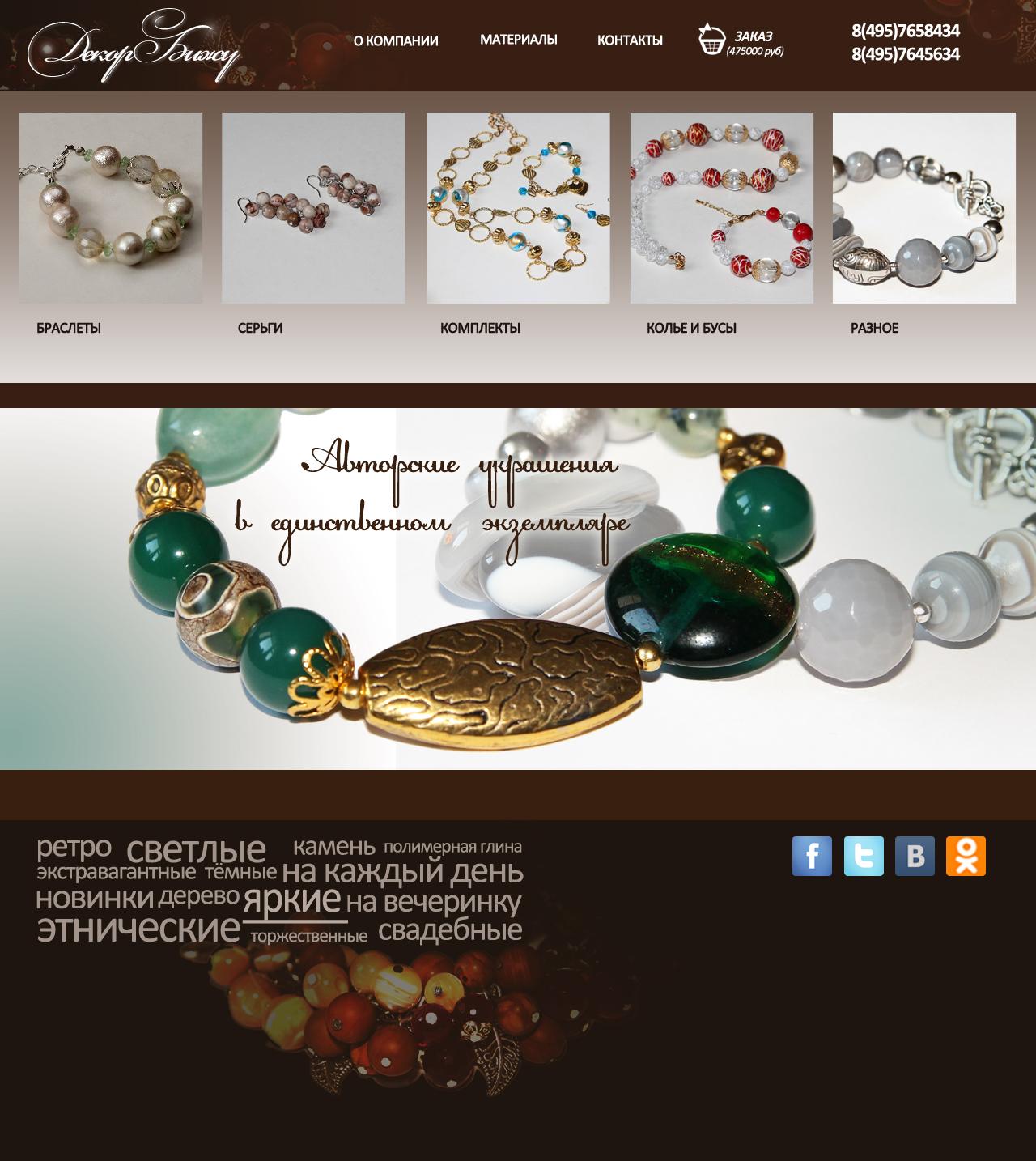 Дизайн интернет-магазина бижутерии