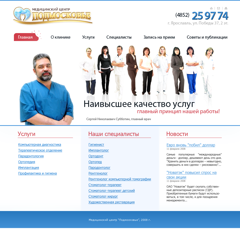 Рейтинг лучших ветеринарных клиник Санкт-Петербурга по ... клиники Санкт.