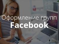 Дизайн страницы фейсбук