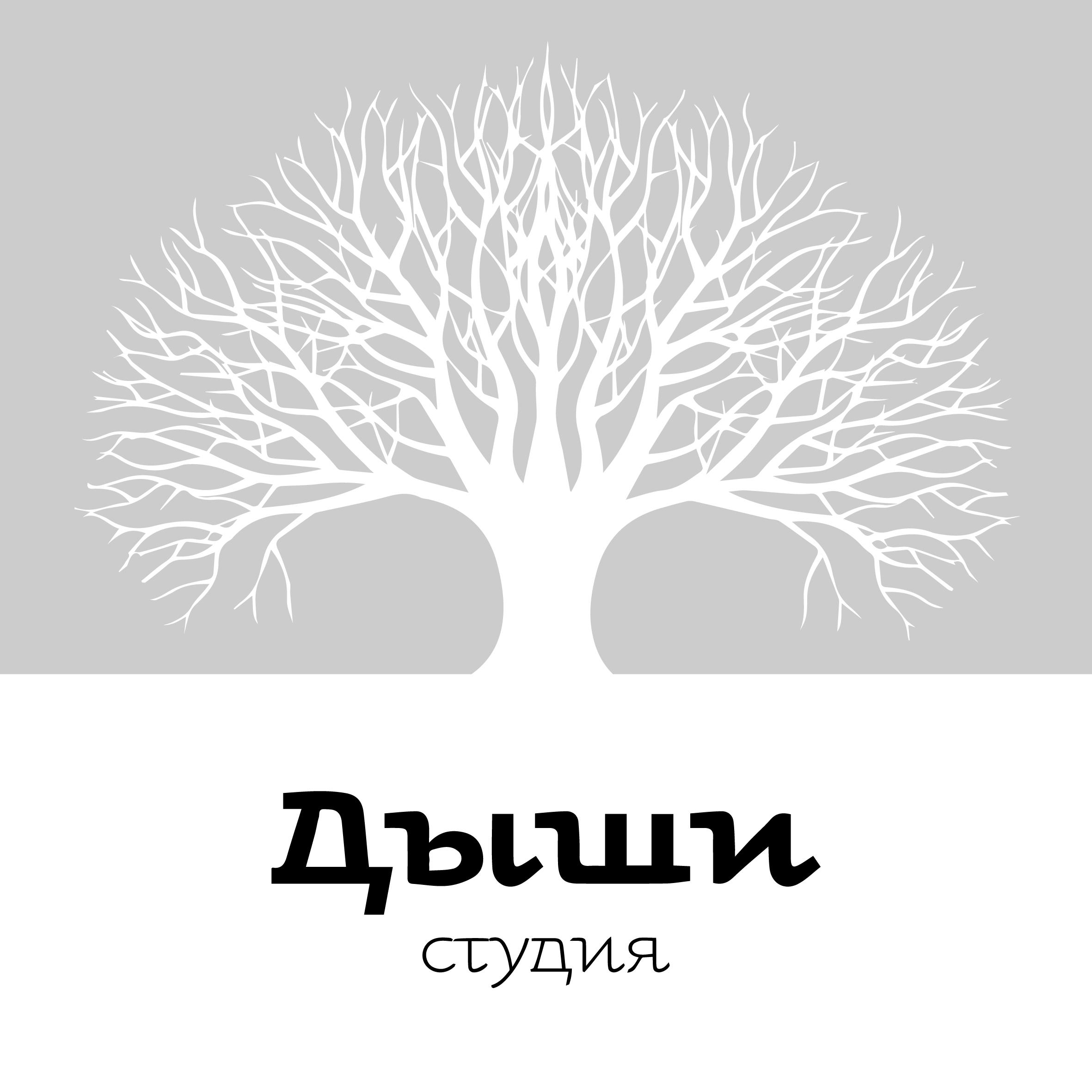 "Логотип для студии ""Дыши""  и фирменный стиль фото f_12256f1a26e8e70e.jpg"