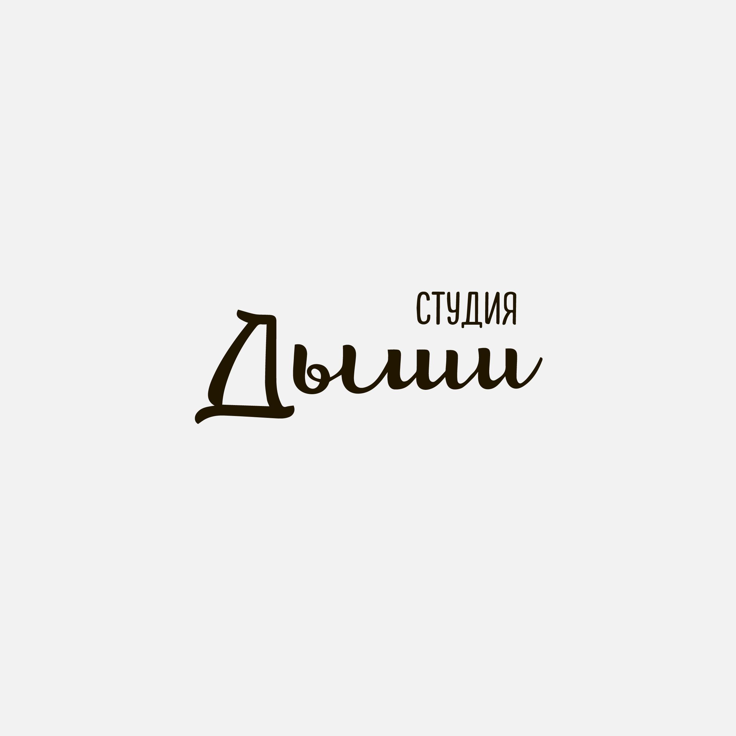 """Логотип для студии """"Дыши""""  и фирменный стиль фото f_14756f1a2310a38b.jpg"""