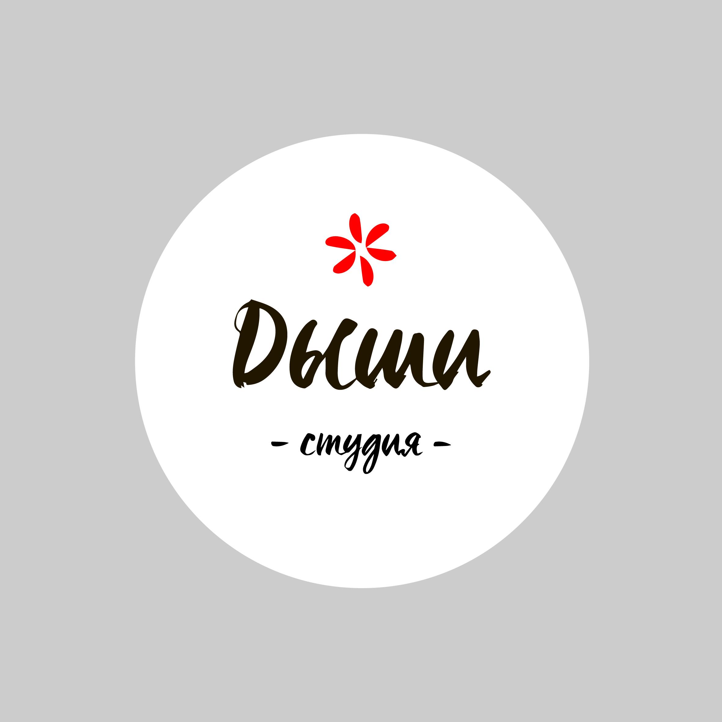 """Логотип для студии """"Дыши""""  и фирменный стиль фото f_65856f1a239abaea.jpg"""