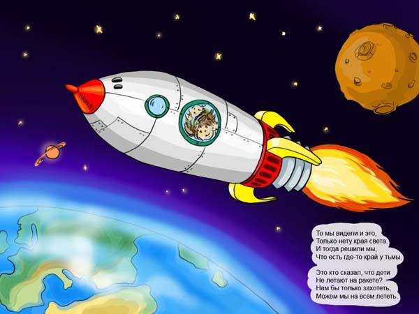 Большое путешествие. Ракета