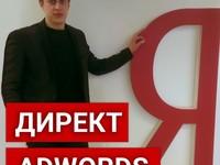 Яндекс Директ/google adwords – 2-54 заявки/день!
