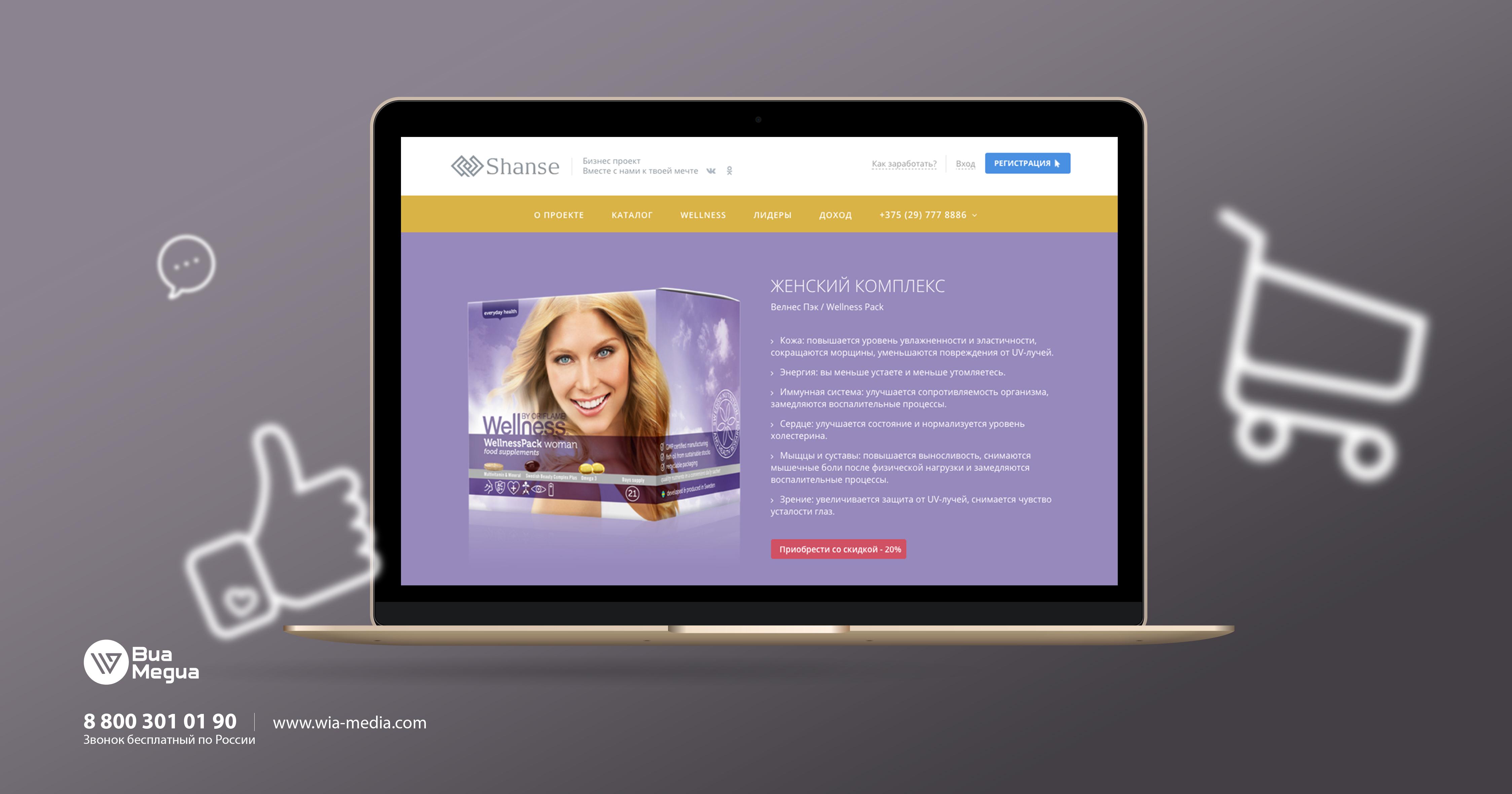 "Разработка сайта для бизнес-проекта ""Шанс"""