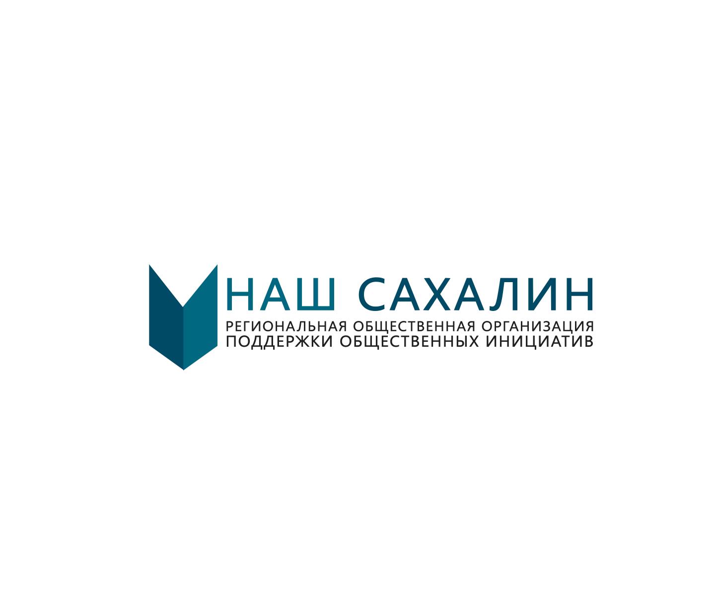 "Логотип для некоммерческой организации ""Наш Сахалин"" фото f_2895a7dff64750a2.png"