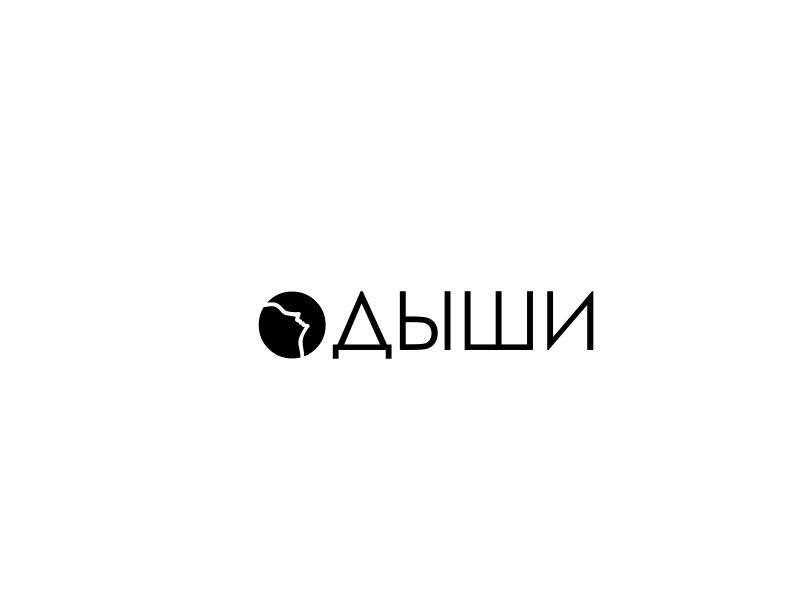 """Логотип для студии """"Дыши""""  и фирменный стиль фото f_37356f47534d1eb7.png"""