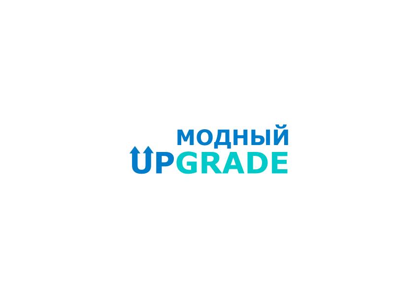 "Логотип интернет магазина ""Модный UPGRADE"" фото f_60459413bfba36f1.png"
