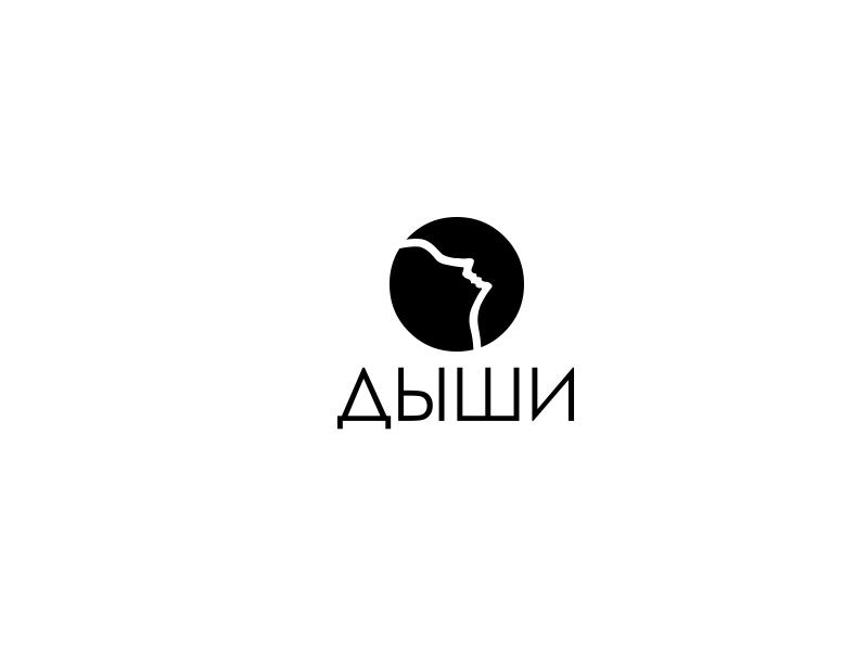 """Логотип для студии """"Дыши""""  и фирменный стиль фото f_72456f4752eedd27.png"""