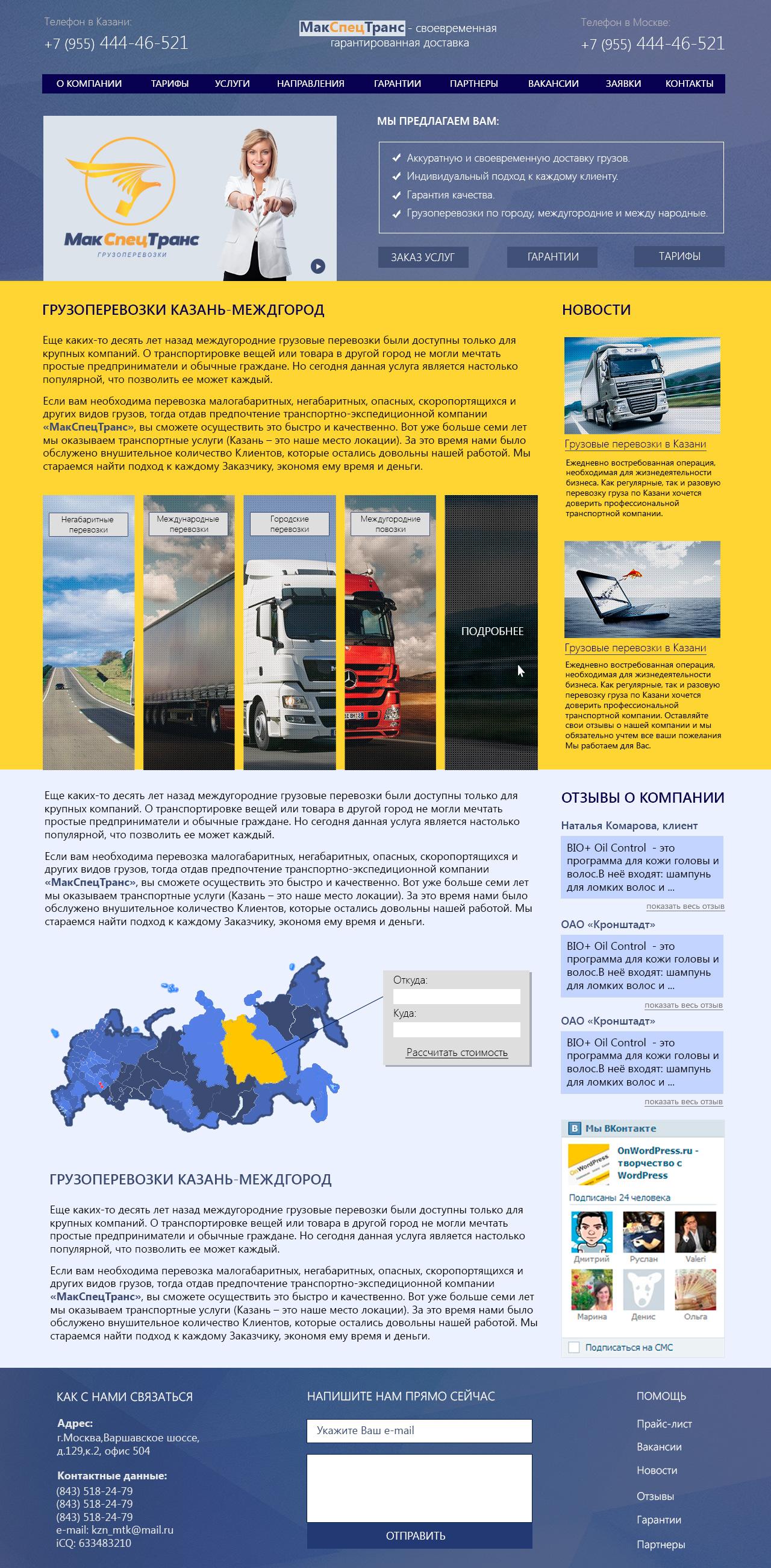 Сайт для грузоперевозочной компании! фото f_04852b97b076e446.jpg