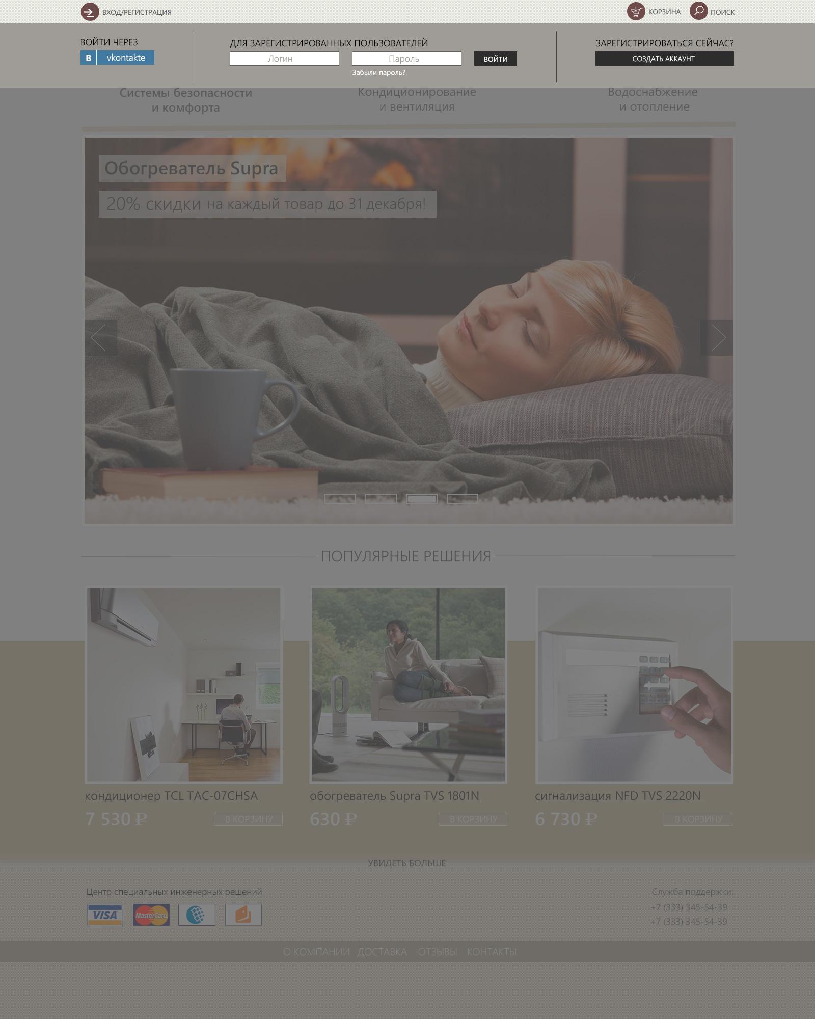 Макет для интернет магазина фото f_32052bc5aa0b12f7.jpg