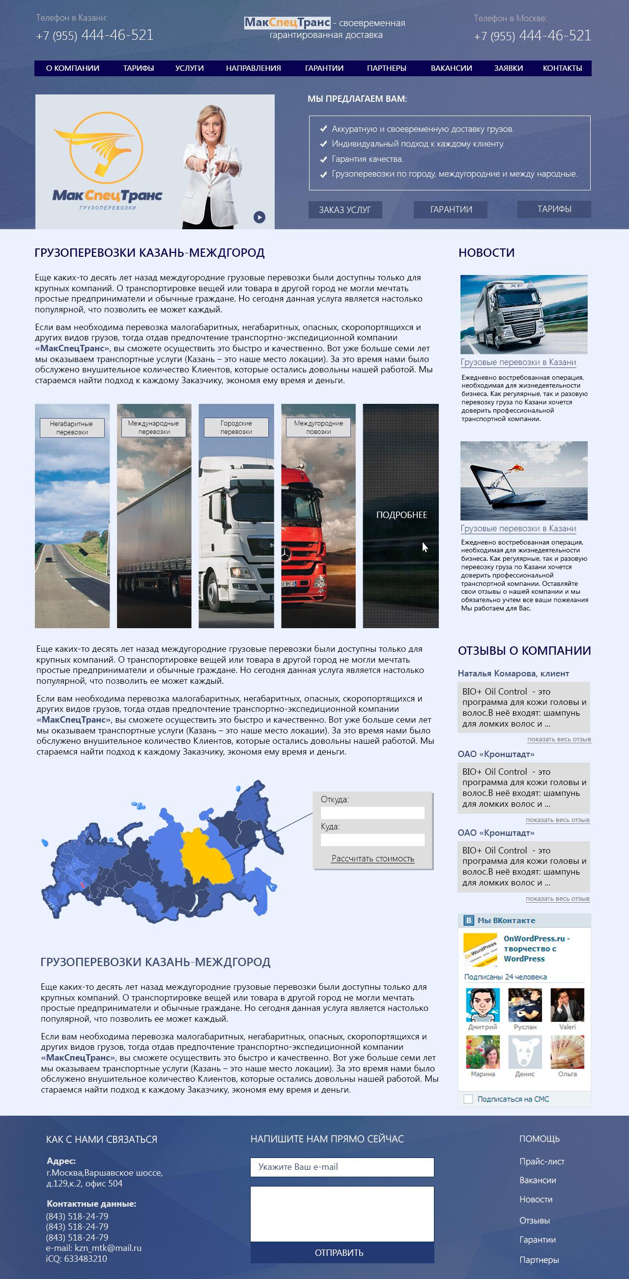 Сайт для грузоперевозочной компании! фото f_54552b9777df32de.jpg