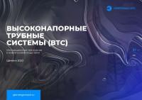 Нефтяная отрасль_маркетинг кит+сайт (сокращенные версии)