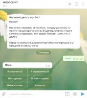 Telegram Бот для перевозки авто