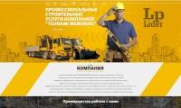 Лендинг для строительной компании