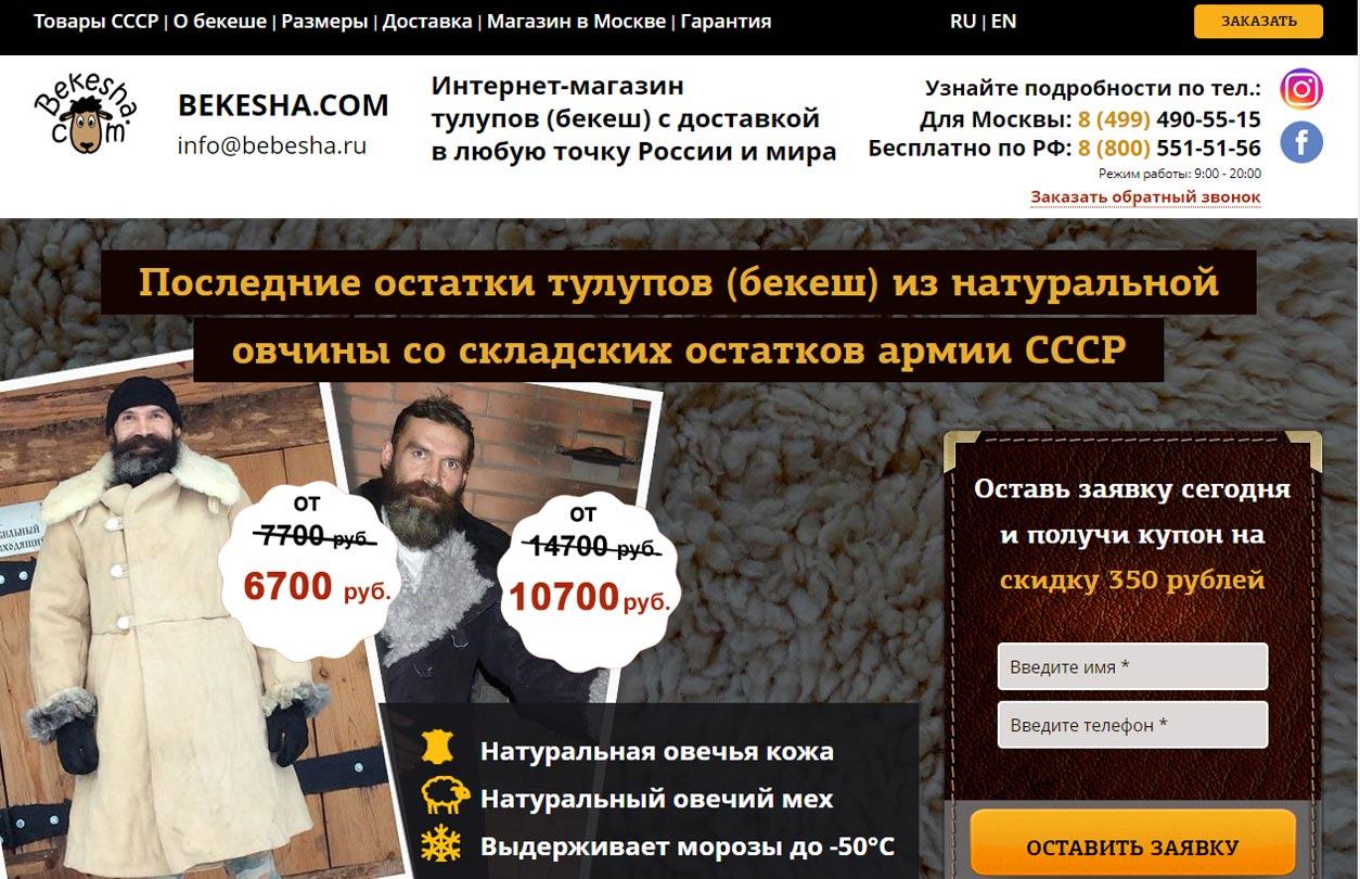 Bekesha - продажа бекеш и тулупов