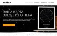 SITE+CRM: онлайн генератор карты звездного неба.
