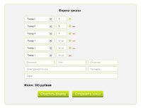 Форма заказа товара, с проверкой данных, отсылкой на почту.