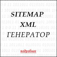 Универсальный генератор sitemap.xml и карты сайта sitemap.txt