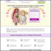 Верстка лэндинг - сайта Изготовление текстильных кукл