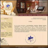 Санкт-Петербургское общество Детского психоанализа