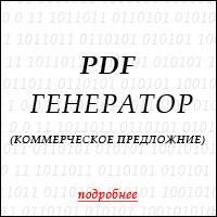 """Генерация """"Коммерческого предложения"""" в PDF формате"""