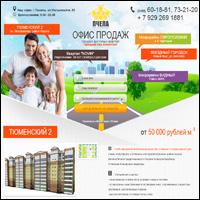 "Лэндинг ""Продажа Квартир"" в г. Тюмень"