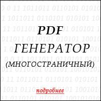 Многостраничный PDF генератор