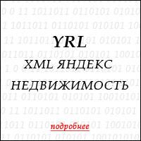 "Скрипт, создающий валидный XML для сервиса ""Яндекс Недвижимость"" (YRL)"