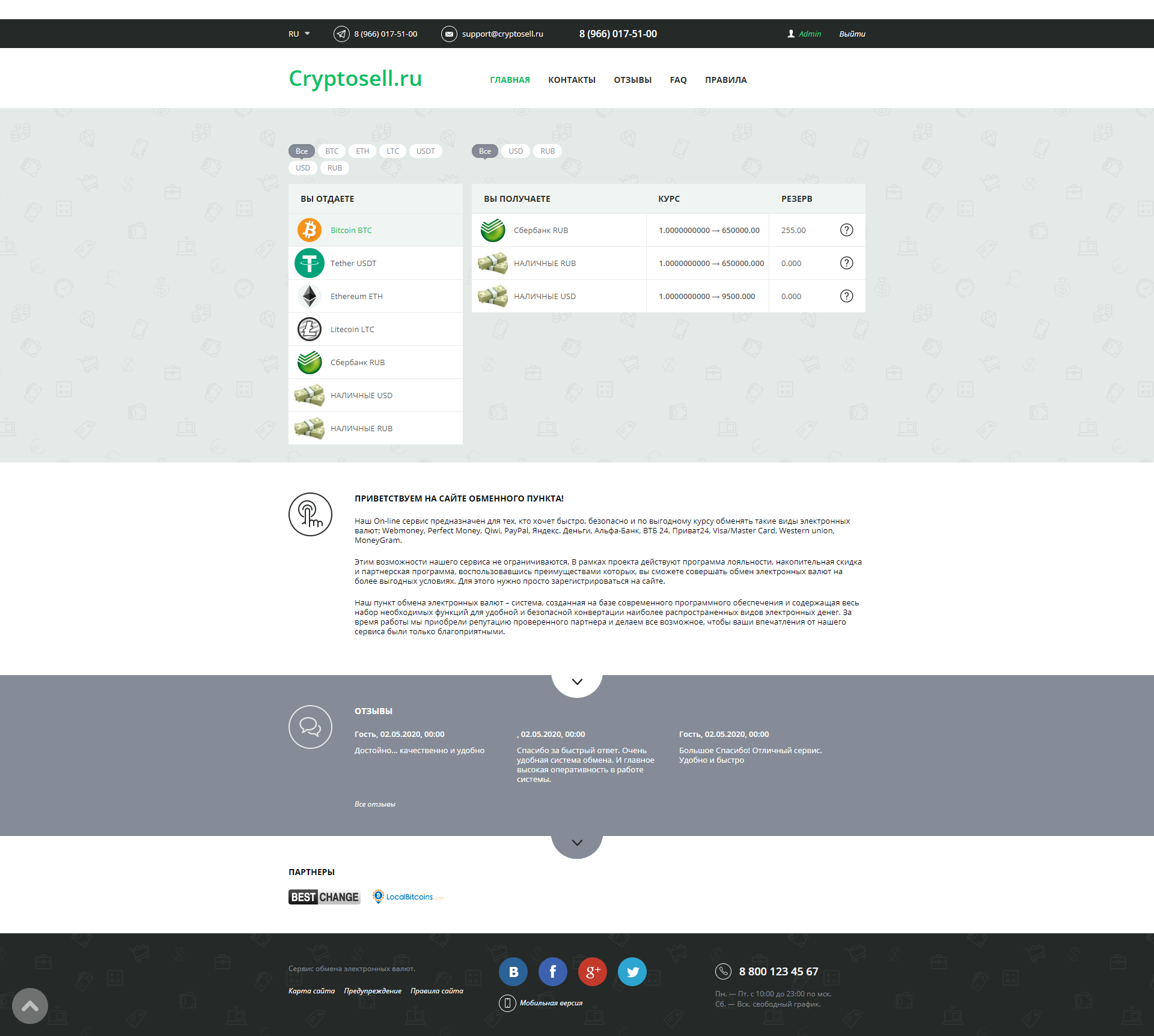 Redesign || Cryptosell.ru