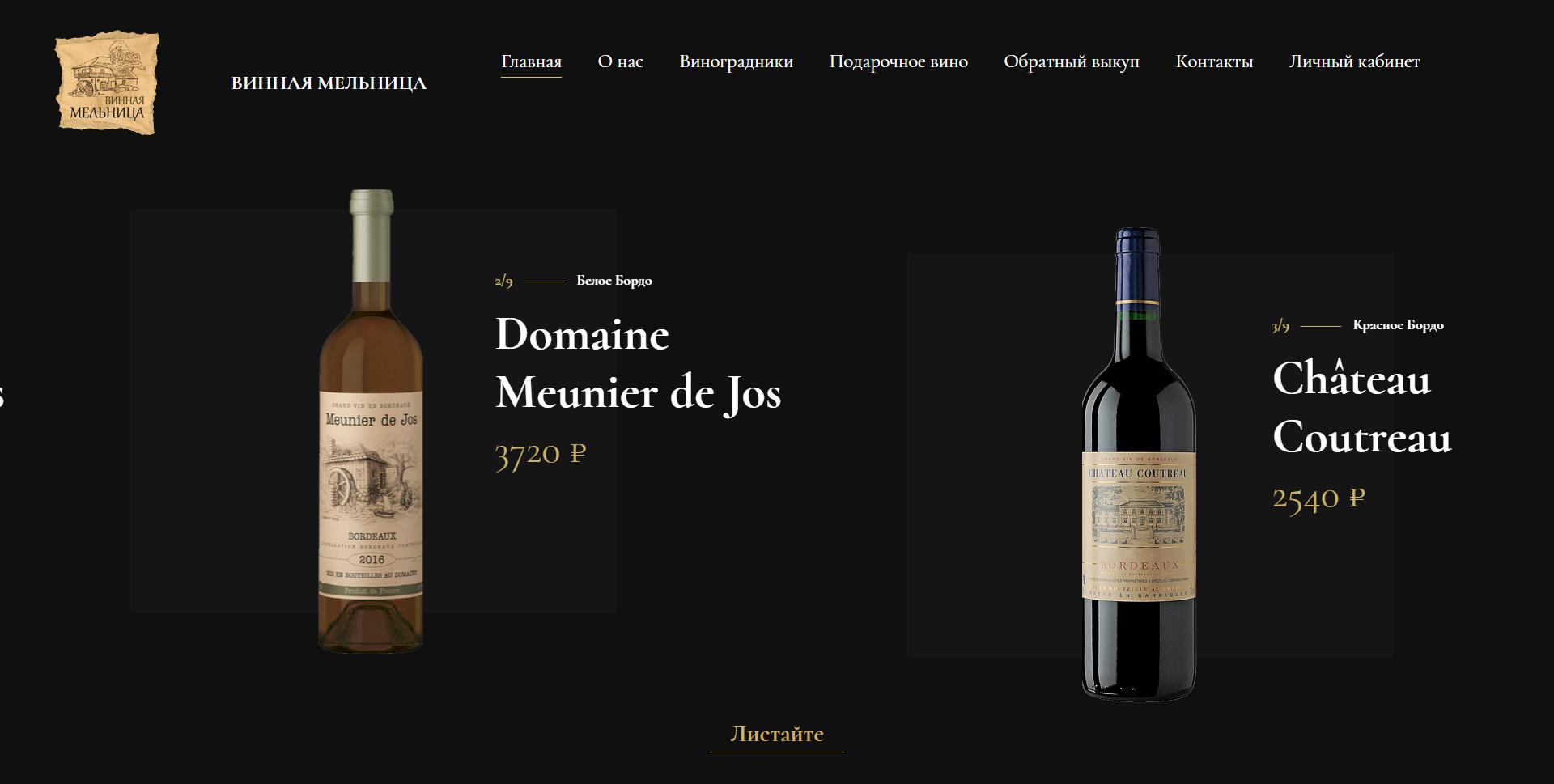 Promo || WineMill