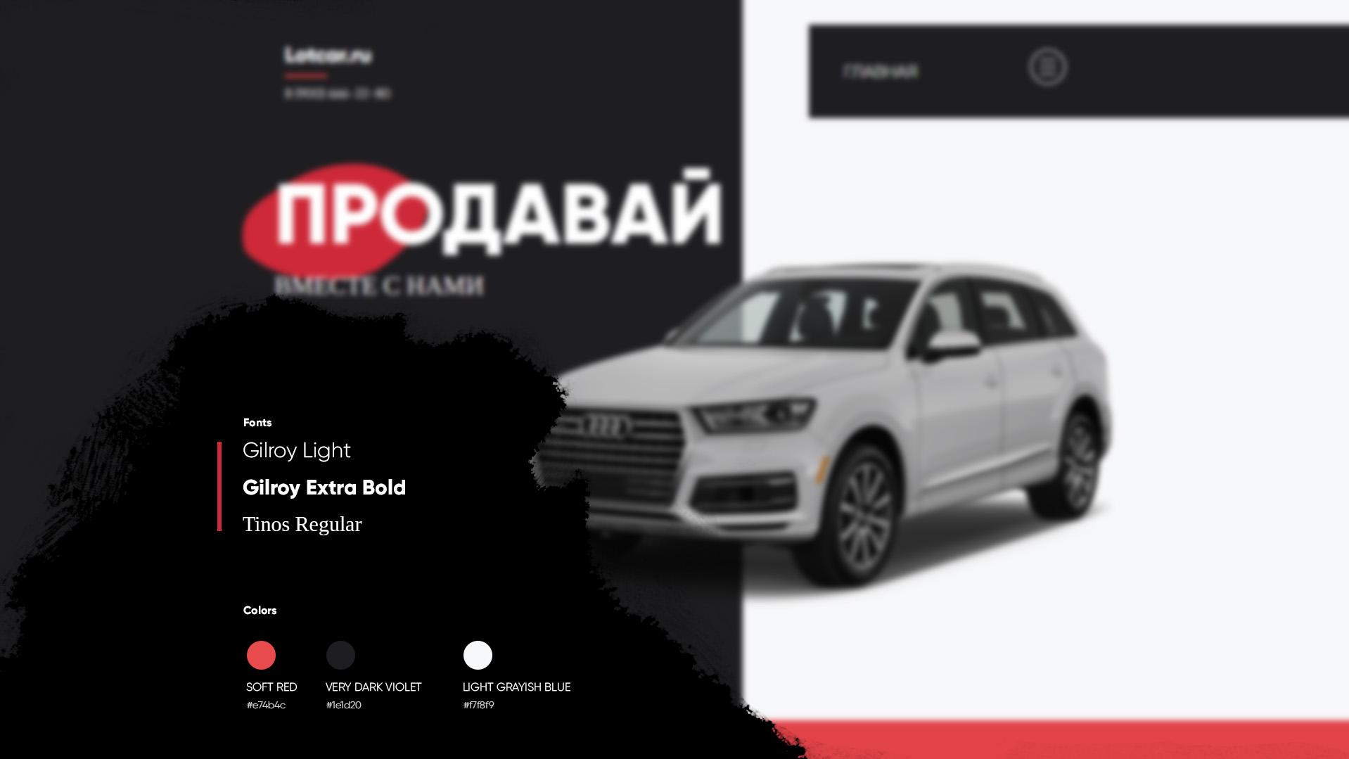 Promo    Lotcar