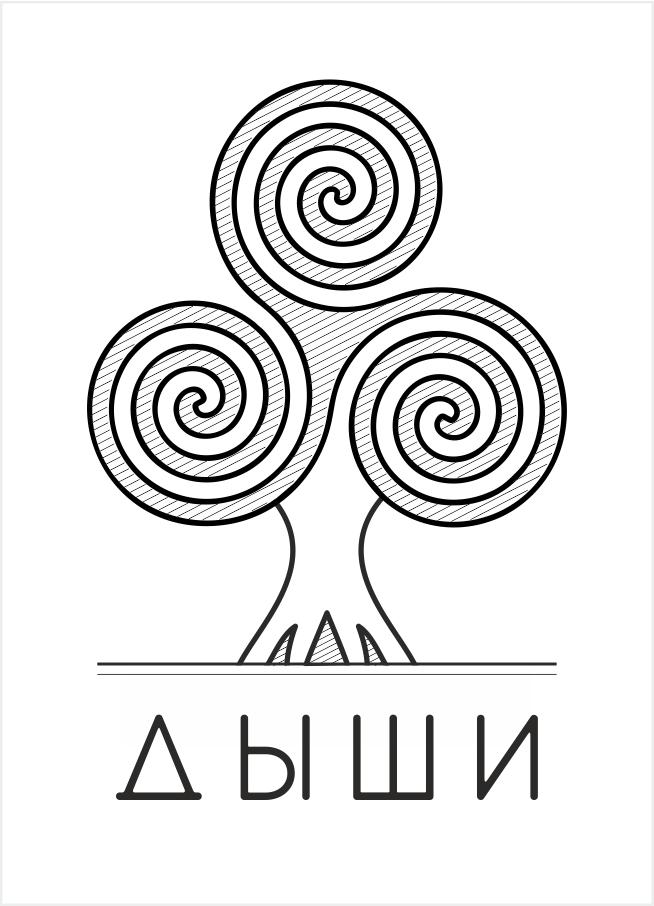 """Логотип для студии """"Дыши""""  и фирменный стиль фото f_45556f77c6479125.png"""