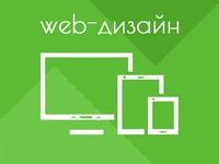 Дизайн сайтов и landing page профессиональный подход