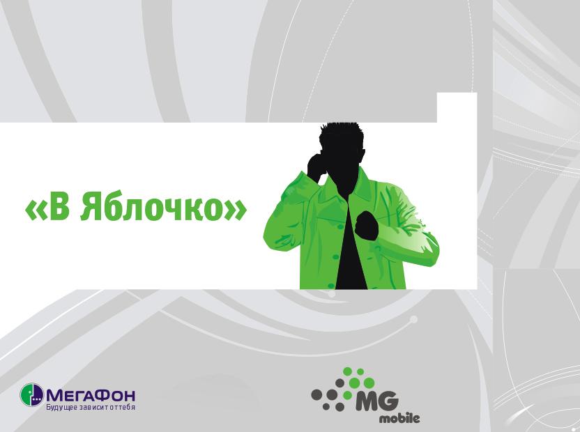 "Мегафон: тариф ""В Яблочко"""