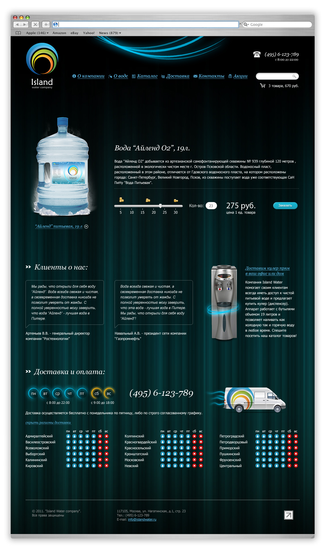 Питьевая вода Island