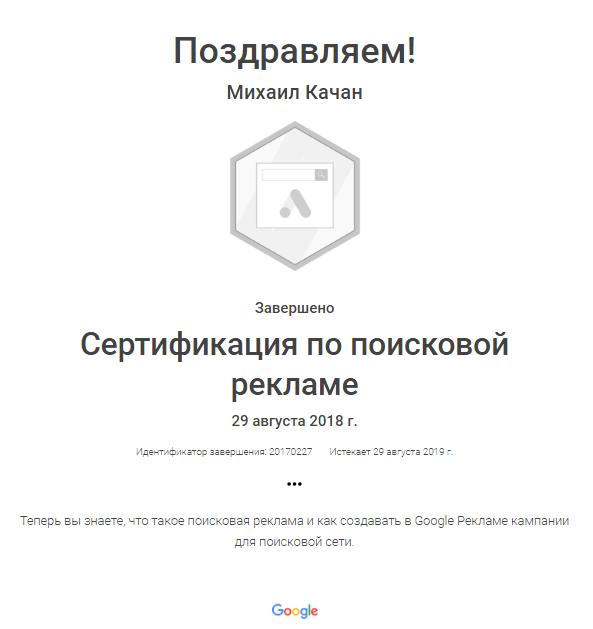 Сертификат по поисковой рекламе Google Ads