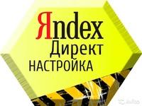 Настройка контекстной рекламы в Яндекс Директ + 7 дней бесплатного...