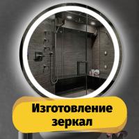 Изготовление зеркал в раме и с подсветкой. Доработка кампании и перенос на другой аккаунт