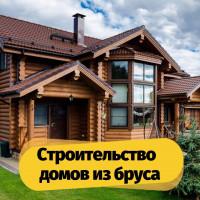 """Строительство домов и бань из бруса. Настройка и ведение рекламной кампании в Яндекс """"под ключ"""""""