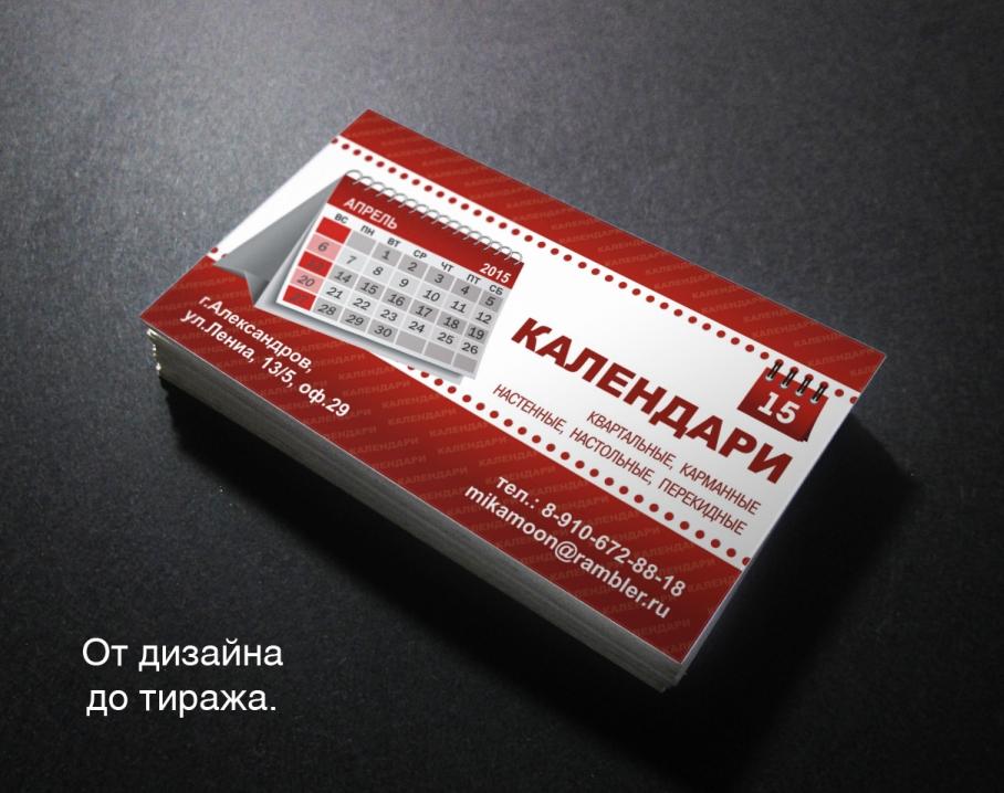 Дизайн моей визитки под календарный сезон